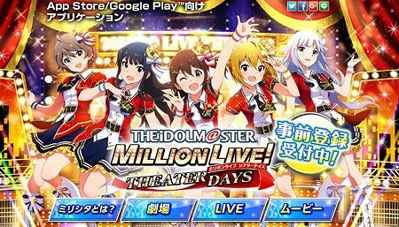 「アイドルマスター ミリオンライブ シアターデイズ」の画像検索結果