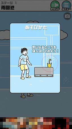 ドッキリ神回避 -脱出ゲーム