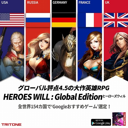 Heroes Will:Global Edition