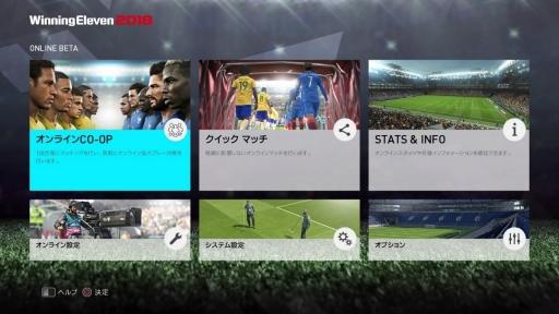 PS4版「ウイニングイレブン 2018」のβテストが開催中。「クイックマッチ」「オンライン CO