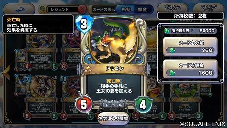 ドラゴンクエスト ライバルズの画像 p1_13
