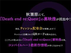 """コンパイルハートが""""ティッシュ配り""""を秋葉原で本日17:00より実施。ティッシュには「Death end re;Quest」裏映像のQRコードも"""
