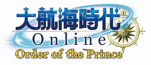 大航海時代 Online 〜Order of the Prince〜