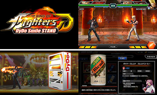 THE KING OF FIGHTERS D〜DyDo Smile STAND〜