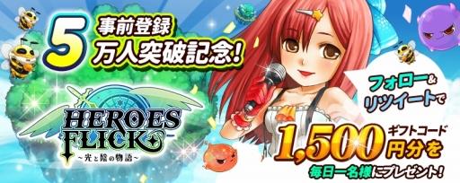 HEROES FLICK〜光と陰の物語〜
