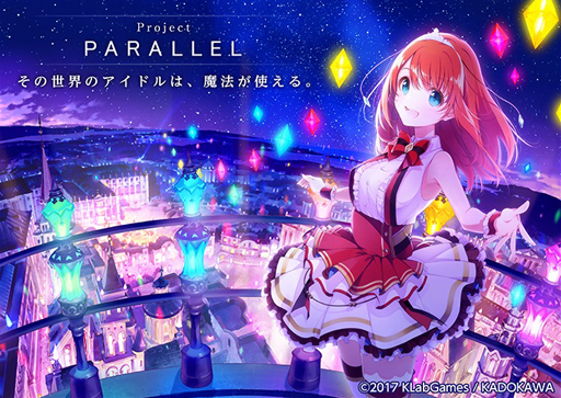 Project PARALLEL(仮)