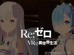 PS VR版「Re:ゼロ VRで異世界生活」,エミリア版とレム版が本日配信開始。膝枕編と添寝編が1つに