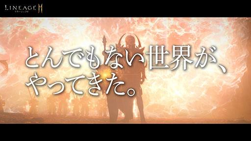 画像集#004のサムネイル/「リネージュ2M」,3月24日のサービス開始に先駆け事前ダウンロードが開始に。俳優の金城 武さんを起用したテレビCMの放映も決定