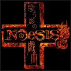 NOeSIS 歌う影の戯曲
