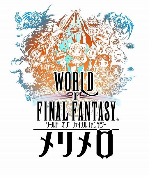 WORLD OF FINAL FANTASY メリメロ