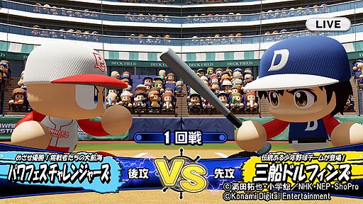 実況パワフルプロ野球の画像 p1_39