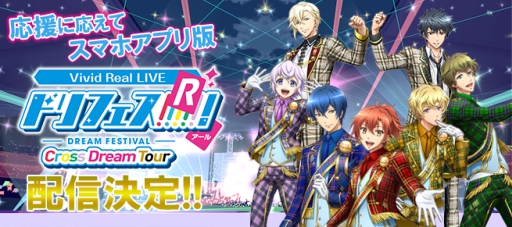 Vivid Real LIVE ドリフェス!R Cross Dream Tour feat.DD