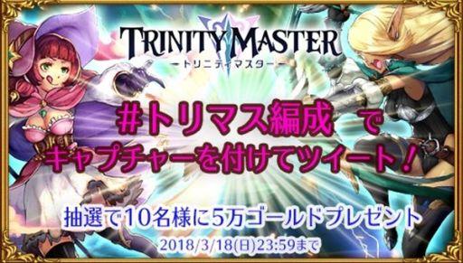 TRINITY MASTER - トリマス -