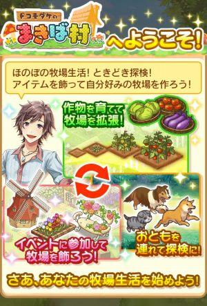 牧場シミュレーションゲーム「ドコモダケのまきば村」,dゲームでサービス開始