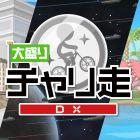 大盛りチャリ走DX