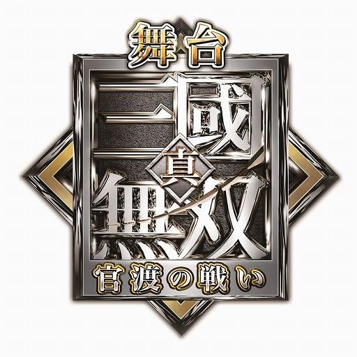 舞台「真・三國無双 官渡の戦い」,チケットのプレイガイド先行抽選受付が3月3日に開始