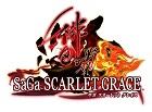 サガ スカーレット グレイス 緋色の野望