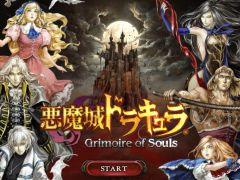 アルカードやシモンも登場。シリーズの魅力を上手くスマホに落とし込んだ「悪魔城ドラキュラ Grimoire of Souls」CBTプレイレポート