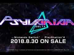 """帰ってきた""""危険行為推奨STG""""「サイヴァリア デルタ」Nintendo Switch版の試遊レポート。HD振動は予想以上に爽快だ"""