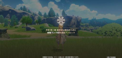 画像(015)「原神」CBTをプレイ。7つの元素で満ちた美しい世界を,スピード感あふれるアクションで冒険しよう!