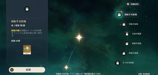 画像(025)「原神」CBTをプレイ。7つの元素で満ちた美しい世界を,スピード感あふれるアクションで冒険しよう!