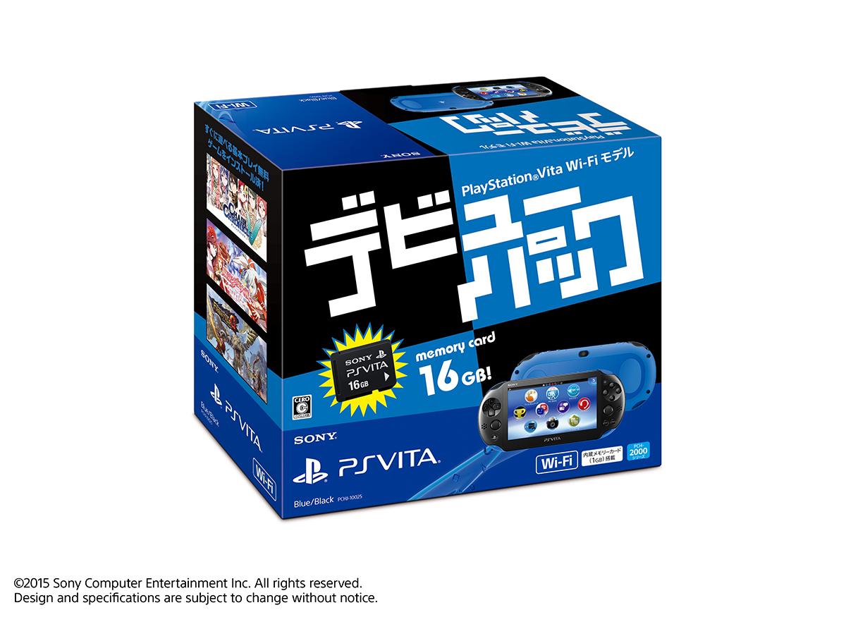 """「PS Vita」が""""デビューパック""""を発売。ポーチとメモカ同梱、ソフトが3本入って19,980円+税"""