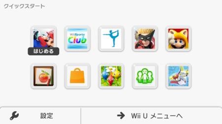 Wii U本体のシステムアップデー...