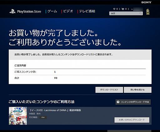 PS4のブロードキャスト機能でYouTube Liveにプレ …