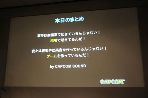 カプコンサウンドのコンセプトと演出手法を次々に解説。こだわりのサウンド作りが公開されたセミナー「カプコンサウンドの創り方」レポート