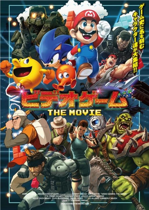 ゲームの歴史をまとめたドキュメンタリー映画「ビデオゲーム THE MOVIE」,新宿シネマカリテで5月23日から公開