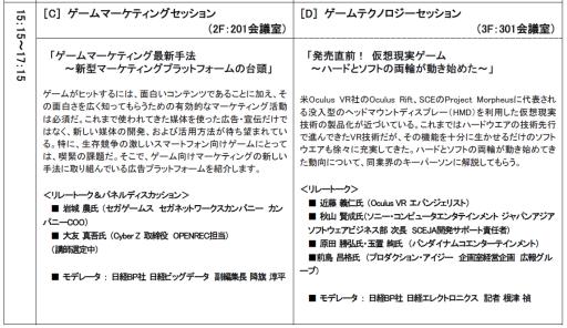 「アジア・ゲーム・ビジネス・サミット 2015」が東京ゲームショウ2015のビジネスデイに開催