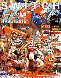 ほしい - Magazine cover