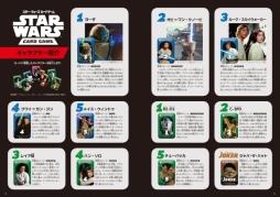 「スター・ウォーズ カードゲーム」が6月30日に発売。予約受付中