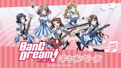 アニメ「BanGDream!」,全国のローソン店舗でタイアップキャンペーン第2弾を実施