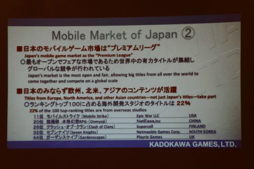 モバイルゲーム市場の現状,そしてゲーム開発への投資の課題とは。角川ゲームス 安田善巳氏による「TOKYO SANDBOX 2017」基調講演をレポート