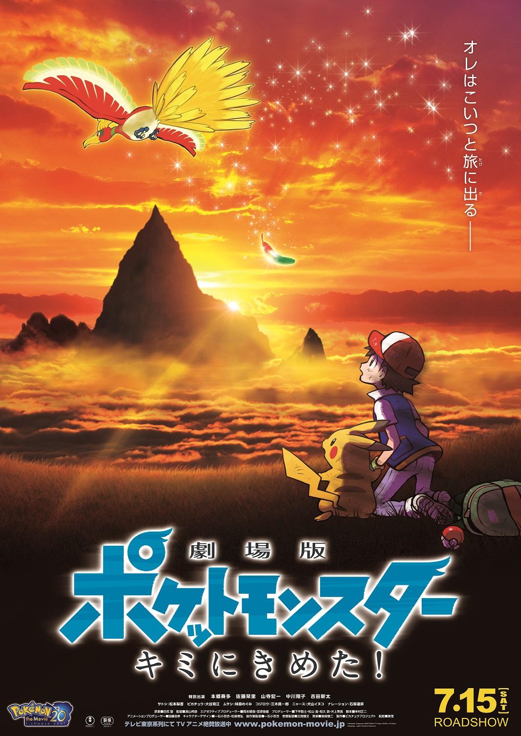 めざせポケモンマスター -20th anniversary-」が6月28日に配信。劇場版