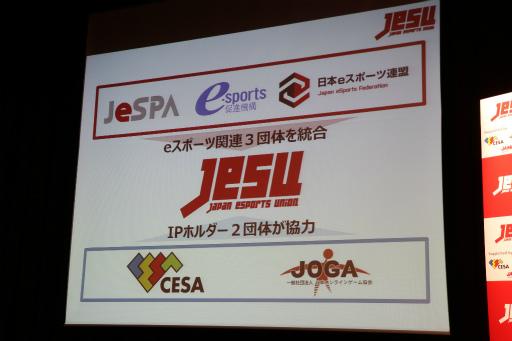 「日本eスポーツ連合」設立が発表。団体の設立趣旨やプロライセンス制度の概要が明らかに