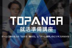 ゲーム業界の仕事を紹介するトークイベント「TOPANGA 就活準備講座」が2月25日に開催。OPENREC.tvでの配信もあり