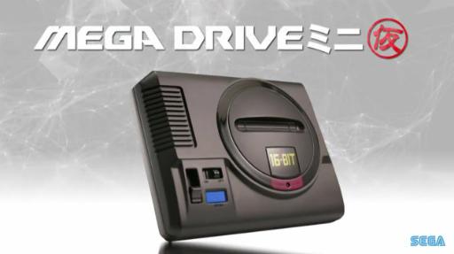 メガドライブ復刻! 手のひらサイズのゲーム機「メガドライブ ミニ(仮称)」が2018年内に発売