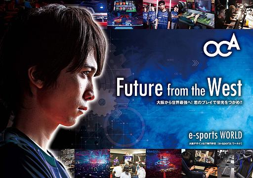OCA大阪デザイン&IT専門学校が「e-sportsマネジメント専攻」を開設