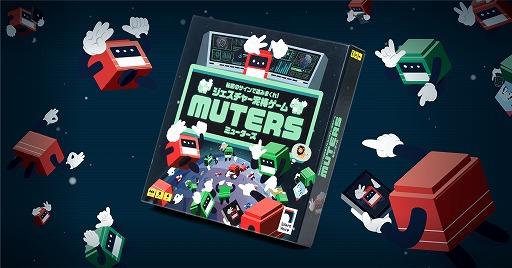 画像集#001のサムネイル/声を出さずに遊べるボードゲーム「ジェスチャー泥棒ゲーム MUTERS」が発売