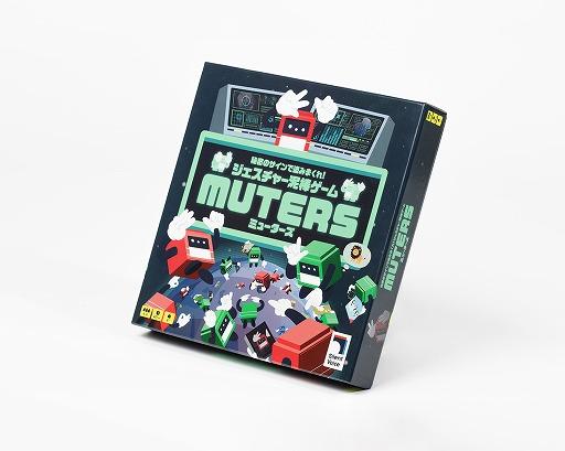 画像集#009のサムネイル/声を出さずに遊べるボードゲーム「ジェスチャー泥棒ゲーム MUTERS」が発売