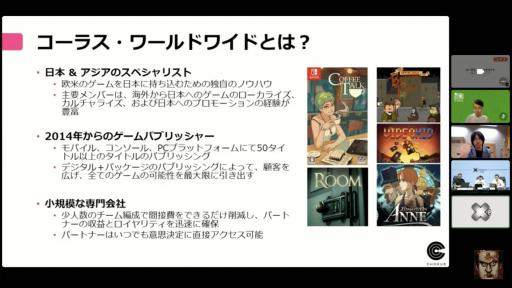 画像集#006のサムネイル/「黒川塾 八十四(84)」聴講レポート。インディーズゲーム市場の最新動向を3社のパブリッシャが語った