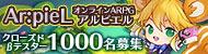 ファンタジーアクションRPG「Ar:pieL」のクローズドβテスター募集がスタート! 4Gamer読者枠として1000名分を募集