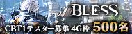 4Gamer読者枠は500名分。ゲームオン,新作MMORPG「BLESS」のクローズドβテスター募集を本日スタート