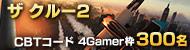 全米が舞台のオープンワールド・ドライブゲーム「ザ クルー2」のクローズドβテストが5月31日にスタート。4Gamer枠のPS4版CBTコードを抽選で300名に