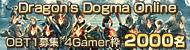 ��Dragon's Dogma Online�ס�7��7���»ܤ����֥��?���ɥ١����ƥ���1�פΰ����罸���դ�����ϡ�4Gamer�ɼ��Ȥ�2000̾ʬ�Ѱ�