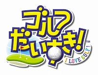 キャメロット高橋兄弟が語る「ゴルフだいすき!」と「Gプラネット構想」<前編>
