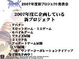 http://www.4gamer.net/news/image/2006.11/20061114000913_41.jpg