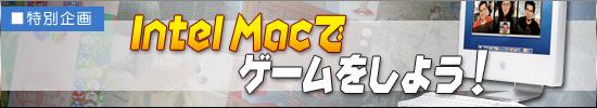 【Mac】특별 기획 「Intel Mac그리고 게임을 하자!」